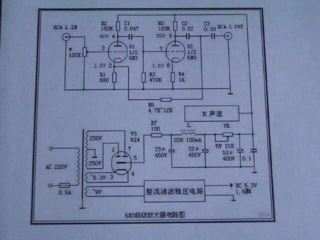 6n3电子管胆前级制作