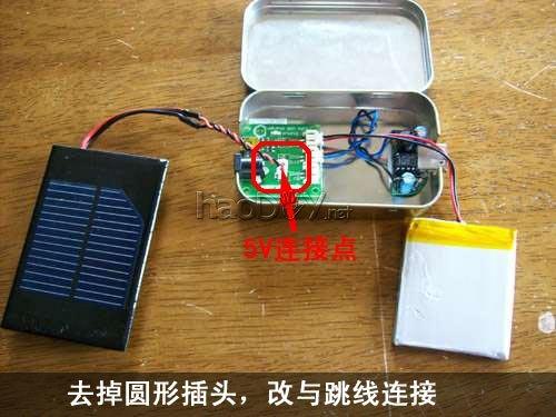 自制自制iphone太阳能充电器