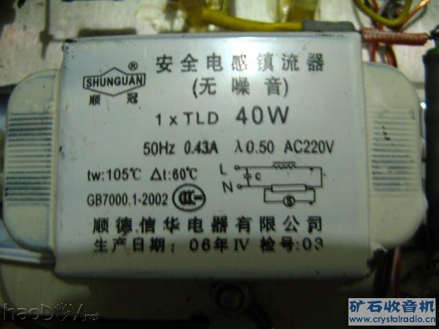 6l6 电子管单端胆机 2图片